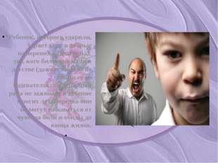 Ребенок, которого ударили, теряет веру в добрые намерения родителей. У тех,