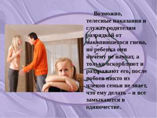 Возможно, телесные наказания и служат родителям разрядкой от накопившегося г