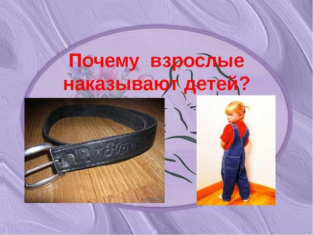 Почему взрослые наказывают детей?