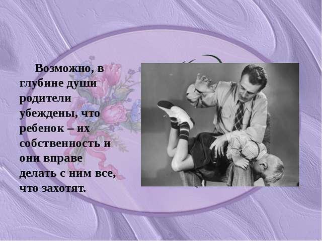 Возможно, в глубине души родители убеждены, что ребенок – их собственность и...