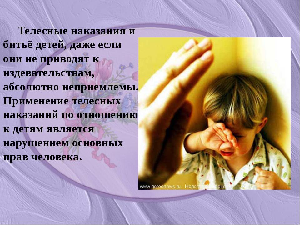 Телесные наказания и битьё детей, даже если они не приводят к издевательства...