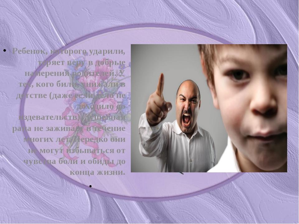 Ребенок, которого ударили, теряет веру в добрые намерения родителей. У тех,...