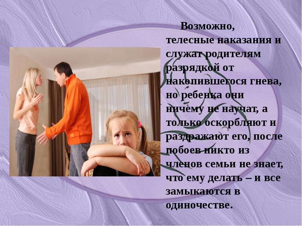 Возможно, телесные наказания и служат родителям разрядкой от накопившегося г...