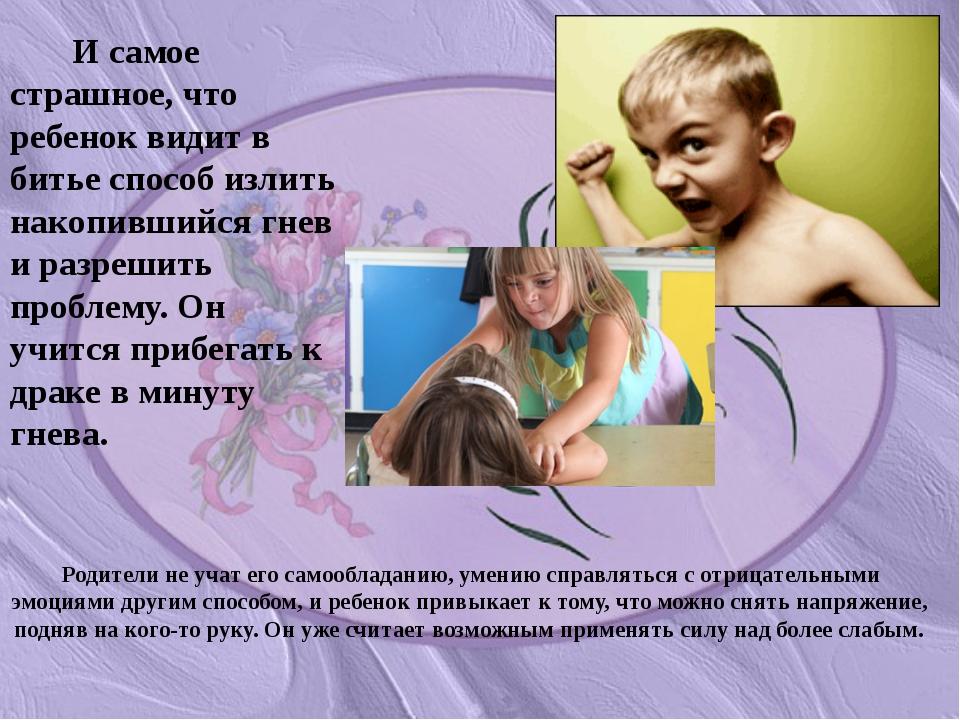 Родители не учат его самообладанию, умению справляться с отрицательными эмоц...