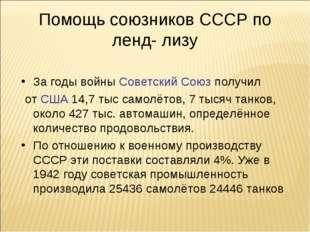 Помощь союзников СССР по ленд- лизу За годы войны Советский Союз получил от С