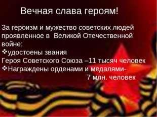 Вечная слава героям! За героизм и мужество советских людей проявленное в Вели