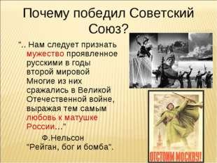 """Почему победил Советский Союз? """".. Нам следует признать мужество проявленное"""