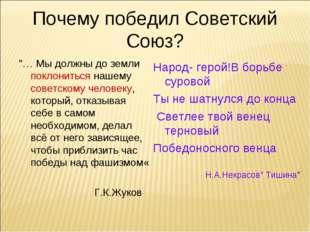"""Почему победил Советский Союз? """"… Мы должны до земли поклониться нашему совет"""