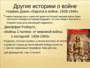 """Другие историки о войне Норман Дэвис «Европа в войне. 1939-1945» """"Главенствую"""