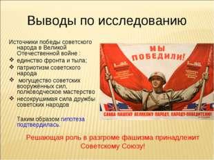 Выводы по исследованию Источники победы советского народа в Великой Отечестве