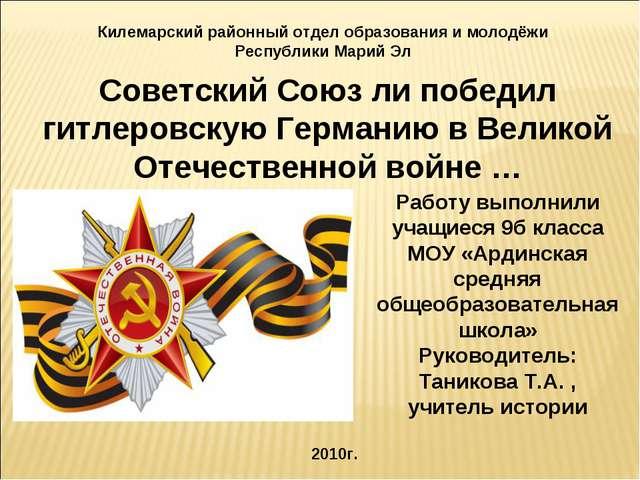 Советский Союз ли победил гитлеровскую Германию в Великой Отечественной войне...