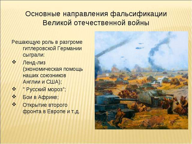 Основные направления фальсификации Великой отечественной войны Решающую роль...