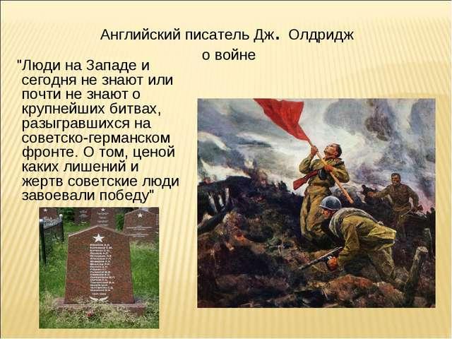 """Английский писатель Дж. Олдридж о войне """"Люди на Западе и сегодня не знают ил..."""