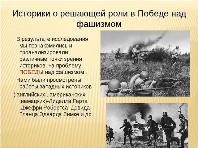 Историки о решающей роли в Победе над фашизмом В результате исследования мы п...