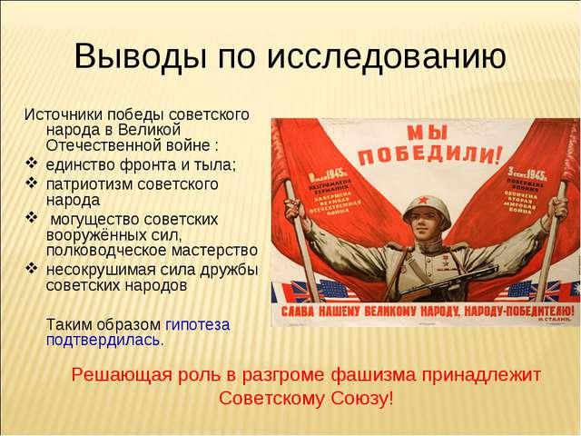 Выводы по исследованию Источники победы советского народа в Великой Отечестве...