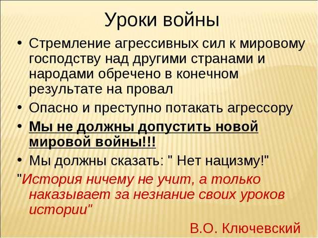 Уроки войны Стремление агрессивных сил к мировому господству над другими стра...