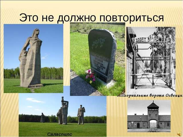 Это не должно повториться Мемориальные ворота Освенцима Саласпилс