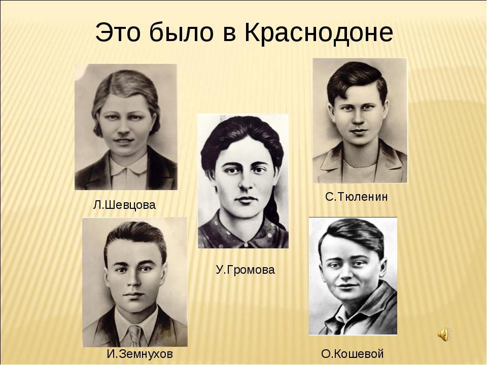 Это было в Краснодоне Л.Шевцова У.Громова О.Кошевой С.Тюленин И.Земнухов
