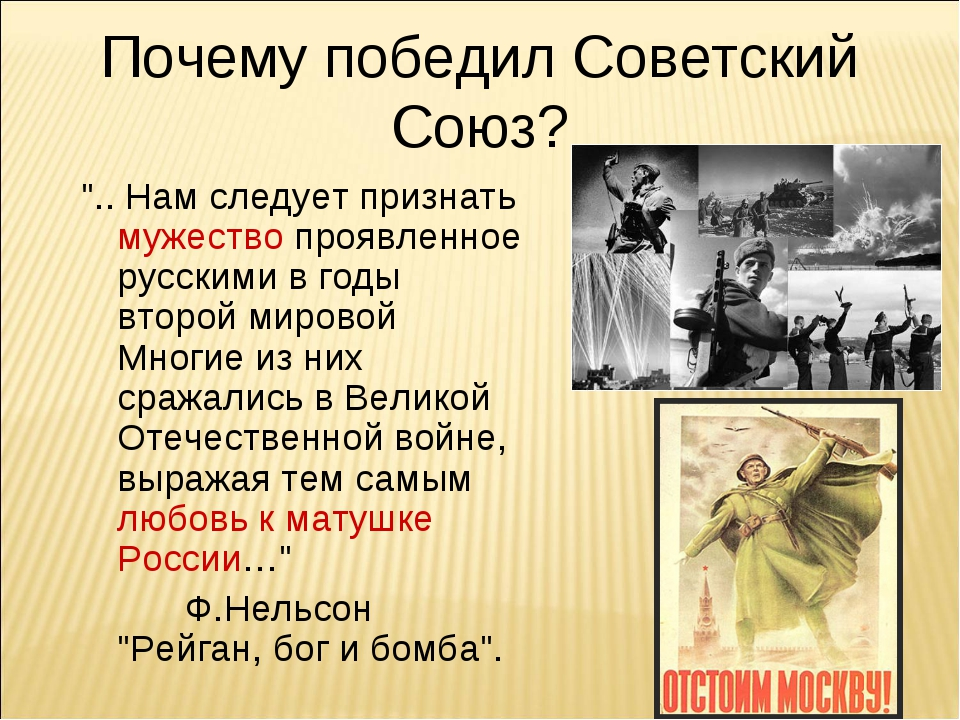 """Почему победил Советский Союз? """".. Нам следует признать мужество проявленное..."""
