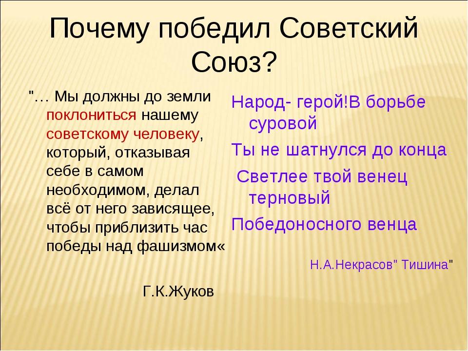 """Почему победил Советский Союз? """"… Мы должны до земли поклониться нашему совет..."""