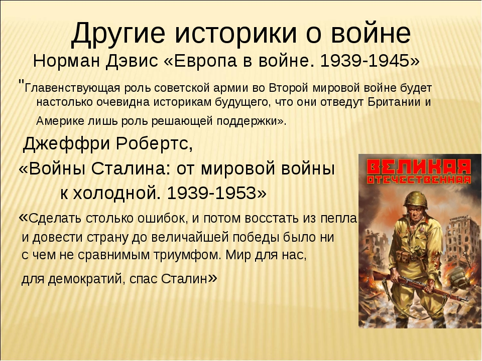 """Другие историки о войне Норман Дэвис «Европа в войне. 1939-1945» """"Главенствую..."""