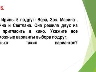 № 715. У Ирины 5 подруг: Вера, Зоя, Марина , Полина и Светлана. Она решила д