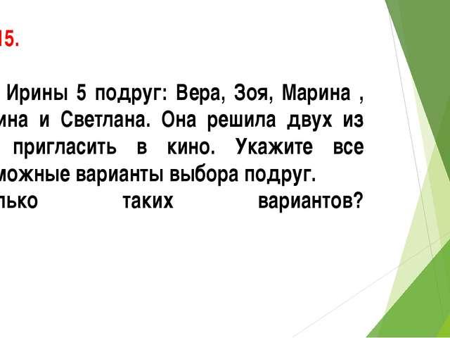 № 715. У Ирины 5 подруг: Вера, Зоя, Марина , Полина и Светлана. Она решила д...