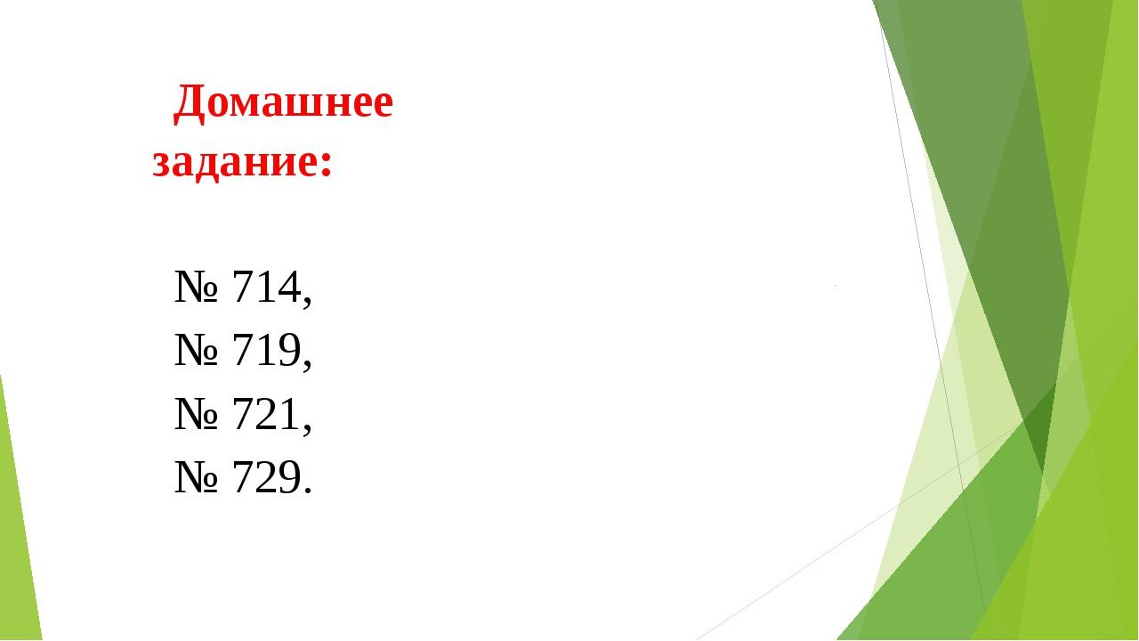 Домашнее задание: № 714, № 719, № 721, № 729.