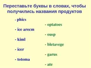 - phics - optatoes - ice arecm - ousp - kiml - bletavege - icer - garus - tot