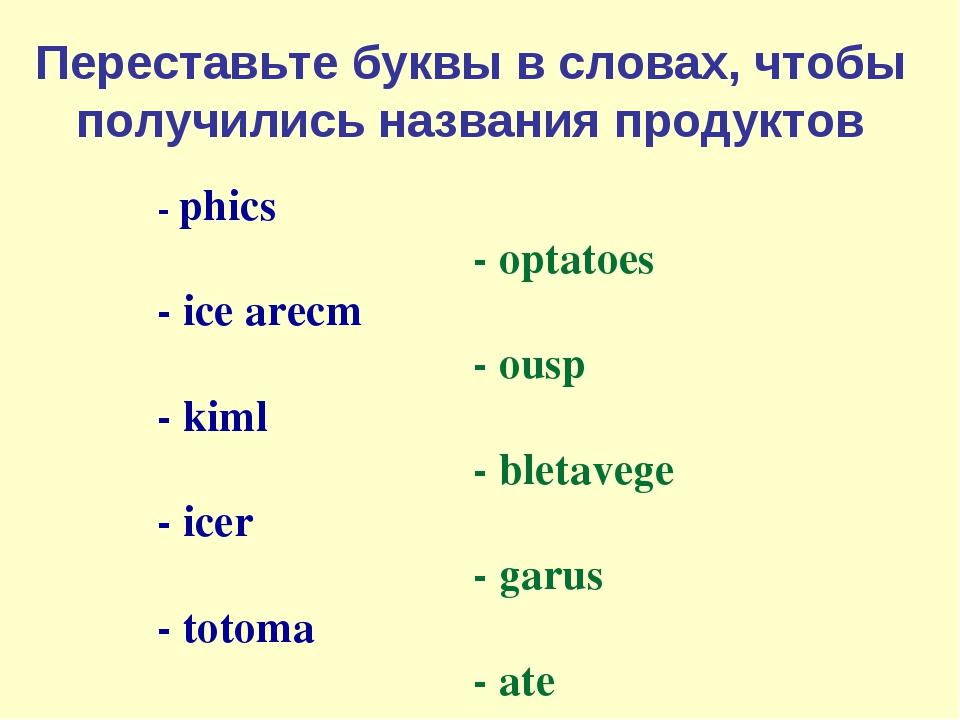 - phics - optatoes - ice arecm - ousp - kiml - bletavege - icer - garus - tot...