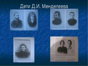 Дети Д.И. Менделеева