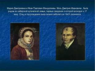 Мария Дмитриевна и Иван Павлович Менделеевы. Мать Дмитрия Ивановича , была ро
