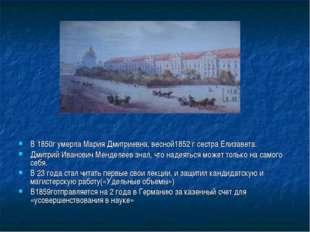 В 1850г умерла Мария Дмитриевна, весной1852 г сестра Елизавета. Дмитрий Ивано