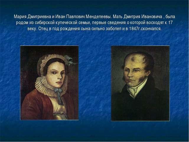 Мария Дмитриевна и Иван Павлович Менделеевы. Мать Дмитрия Ивановича , была ро...