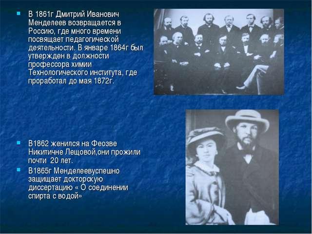 В 1861г Дмитрий Иванович Менделеев возвращается в Россию, где много времени п...
