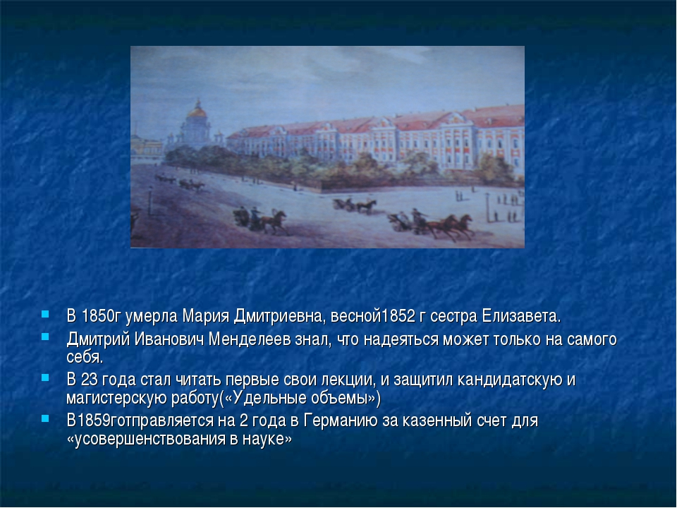 В 1850г умерла Мария Дмитриевна, весной1852 г сестра Елизавета. Дмитрий Ивано...