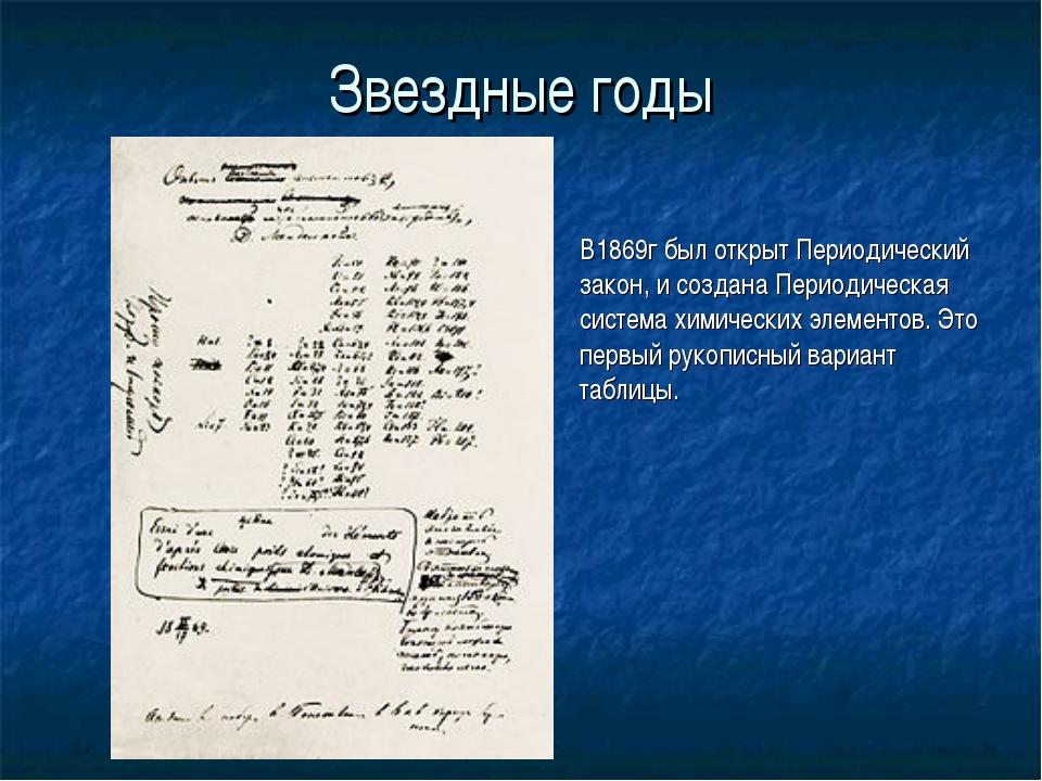 Звездные годы В1869г был открыт Периодический закон, и создана Периодическая...