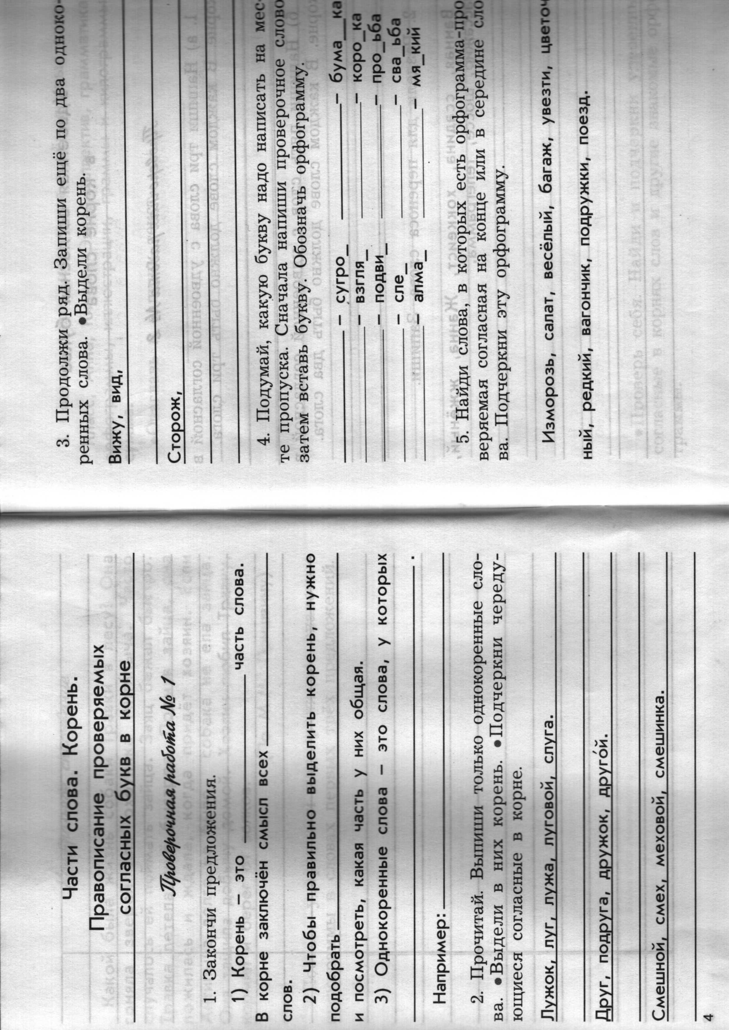 Скачать контрольный диктант по русскому языку 4 класс 1 полугодие бунеев