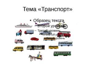 И.м.п. «На улице нашей машины, машины…» Цель: знать особенности разных видов