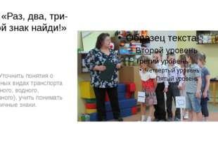 Работа в тетрадях «Развивающие занятия по ПДД для детей 5-6 лет». Цель: закре