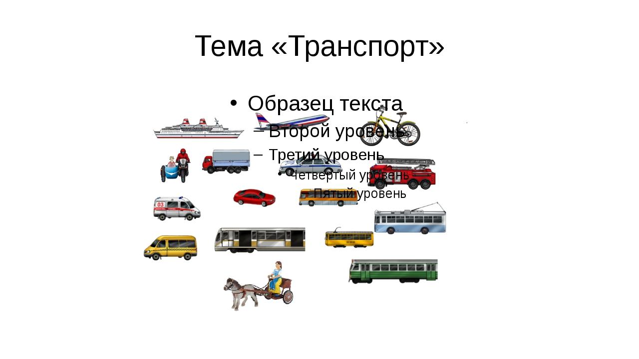 И.м.п. «На улице нашей машины, машины…» Цель: знать особенности разных видов...