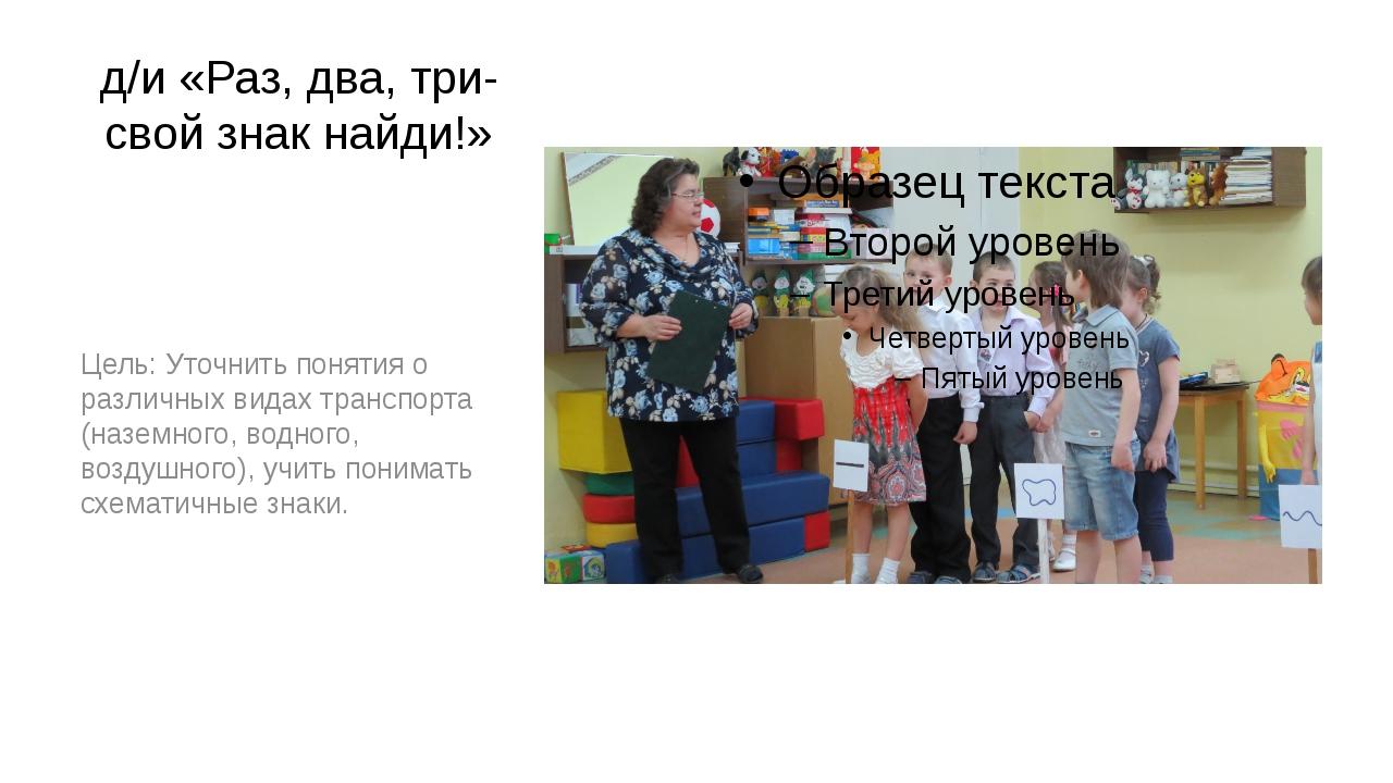 Работа в тетрадях «Развивающие занятия по ПДД для детей 5-6 лет». Цель: закре...