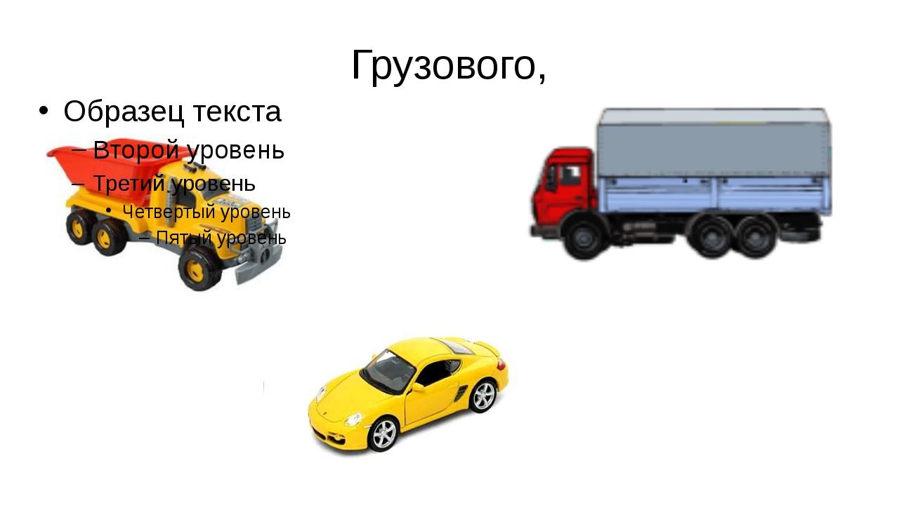 Транспорта специального назначения.