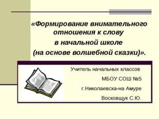 «Формирование внимательного отношения к слову в начальной школе (на основе во