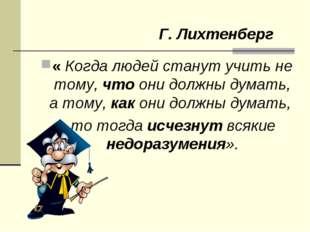 « Когда людей станут учить не тому, что они должны думать, а тому, как они до