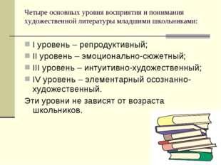Четыре основных уровня восприятия и понимания художественной литературы младш