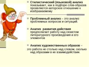 Стилистический (языковой) анализ показывает, как в подборе слов-образов прояв