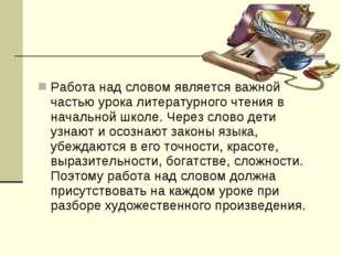 Работа над словом является важной частью урока литературного чтения в началь