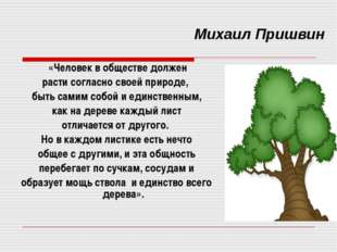 «Человек в обществе должен расти согласно своей природе, быть самим собой и