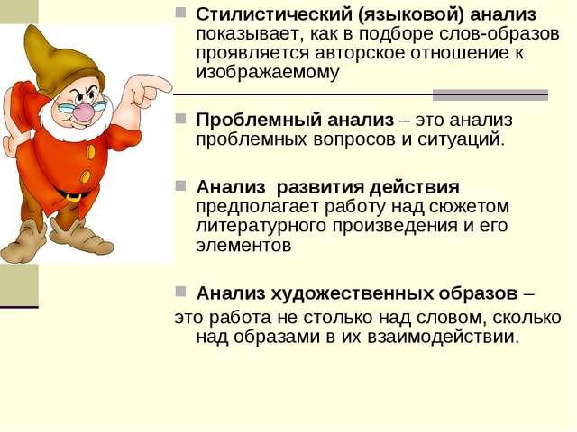 Стилистический (языковой) анализ показывает, как в подборе слов-образов прояв...